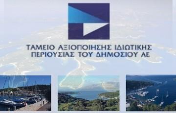 ΤΑΙΠΕΔ: Συνάντηση με 29 εκπροσώπους από 24 ξένες πρεσβείες για αποκρατικοποιήσεις
