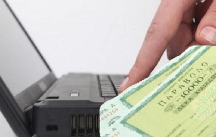 Ηλεκτρονικό παράβολο: Πως μπορείτε να βγάλετε