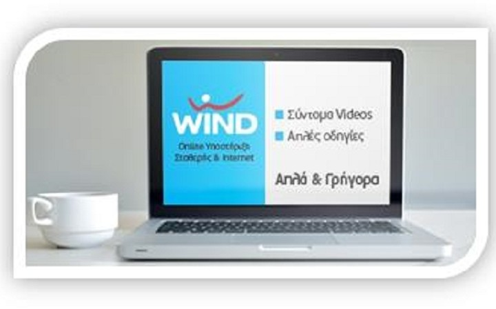 WIND: Οnline υποστήριξη απλά και γρήγορα
