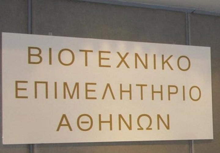 ΒΕΑ: Η ελληνική κοινωνία δεν μπορεί να αντέξει νέα αφαίμαξη εισοδημάτων