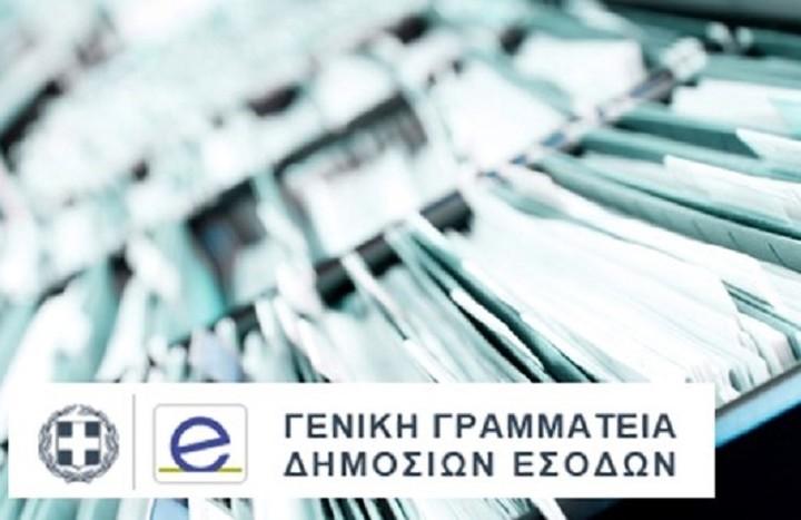 Ανεξάρτηση αρχή η ΓΓΔΕ από το 2017