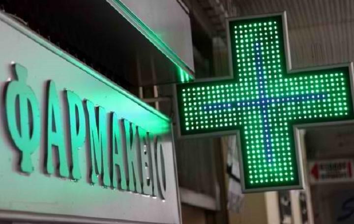 Τι χρειάζεται για να ανοίξεις φαρμακείο- Η υπουργική απόφαση