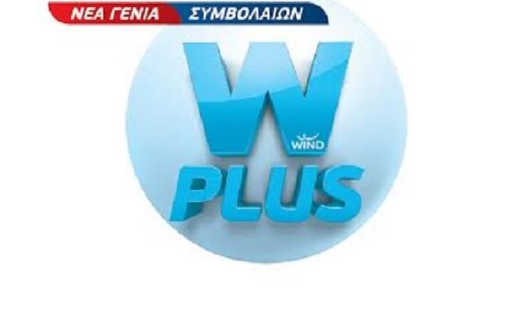 Νέα γενιά συμβολαίων W από την WIND
