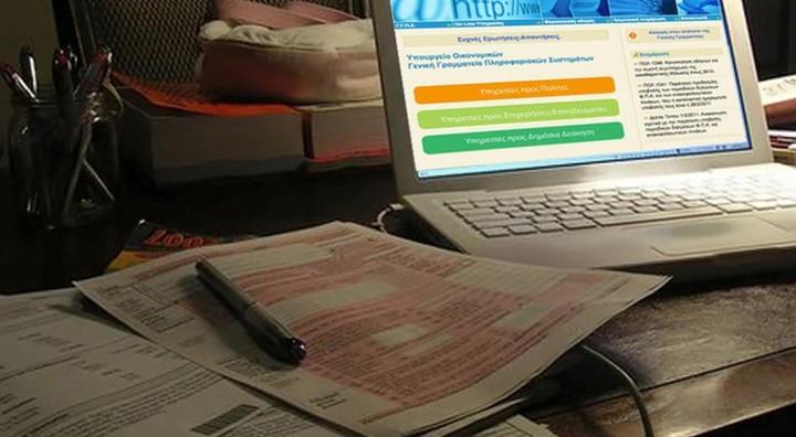 Ξεκινάει ο εφιάλτης των φορο-δηλώσεων για τις επιχειρήσεις - Όλες οι οδηγίες