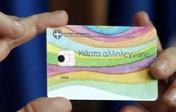 Παράταση του προγράμματος για την Κάρτα Σίτισης - Αλληλεγγύης