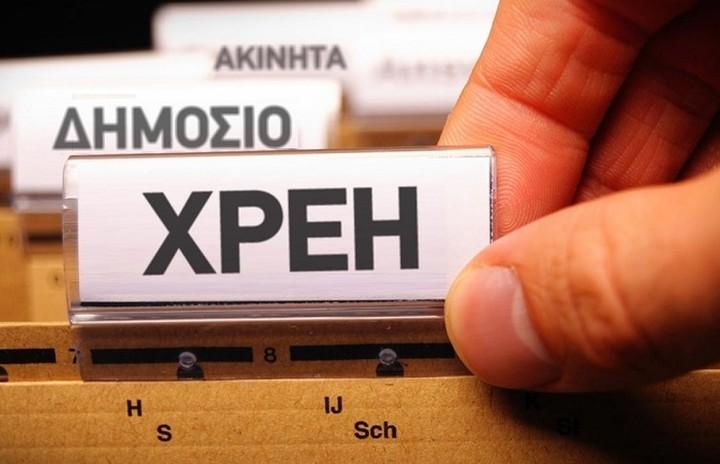 Ηλεκτρονική «απειλή» για διαπόμπευση σε οφειλέτες του δημοσίου