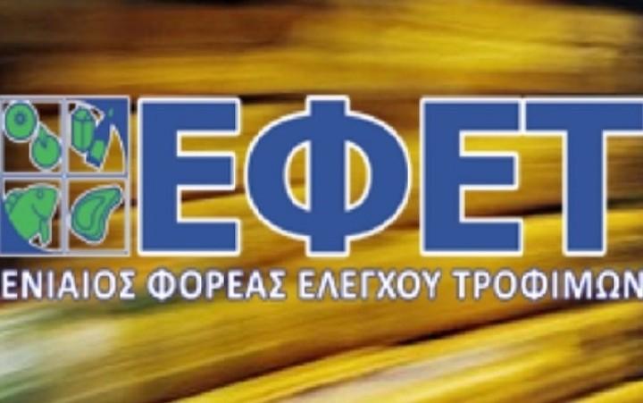 Ο ΕΦΕΤ προειδοποιεί για ελεγκτές τροφίμων «μαϊμού»