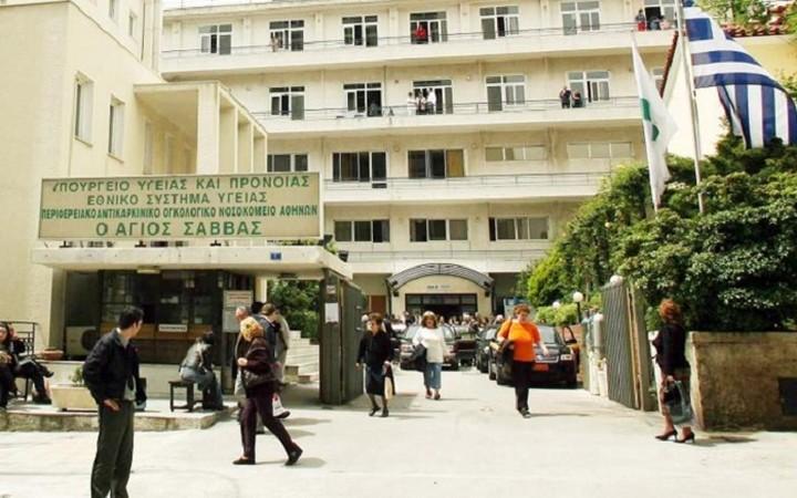 Τριάντα έξι νέες θέσεις εργασίας στο νοσοκομείο «Άγιος Σάββας»