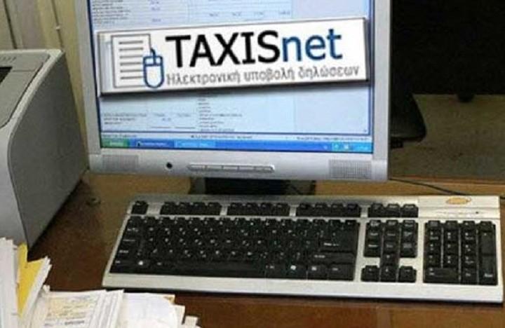 Πώς θα δήλωσετε στο taxisnet τον ακατάσχετο λογαριασμό
