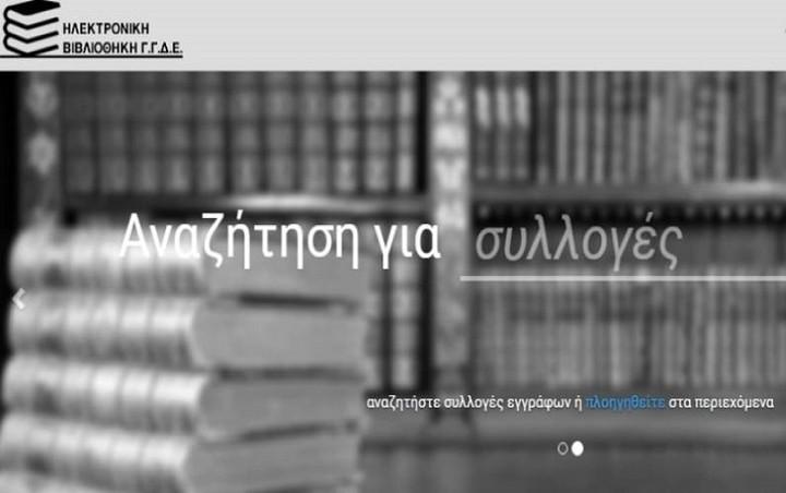 Πότε ξεκινά η λειτουργία της Ηλεκτρονικής Βιβλιοθήκης της ΓΓΔΕ