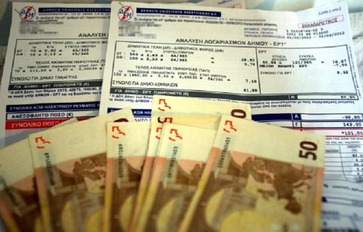 Ιδού πως θα γλιτώσετε χρήματα από τους λογαριασμούς της ΔΕΗ