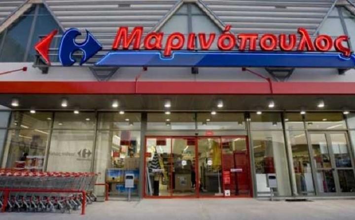 Απεγούν σήμερα οι εργαζόμενοι της Μαρινόπουλος