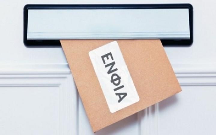 ΠΟΜΙΔΑ: Κατάργηση του συμπληρωματικού φόρου του ΕΝΦΙΑ