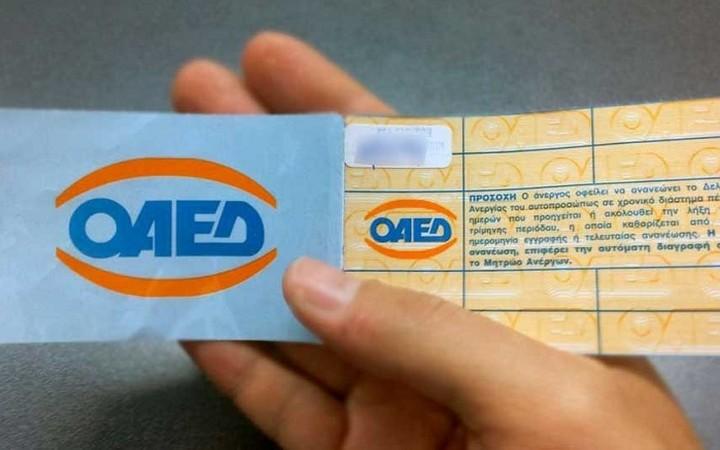 Όλα όσα πρέπει να γνωρίζετε για την κάρτα ανεργείας