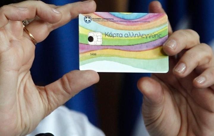 Ενεργοποιήθηκε η κάρτα αλληλεγγύης για 14η φορά