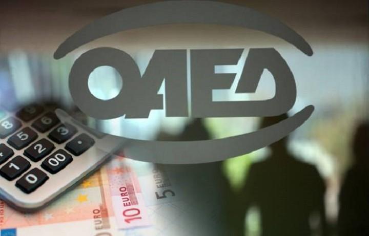 Γιατί δεν καταβλήθηκε το επίδομα ανεργίας του ΟΑΕΔ