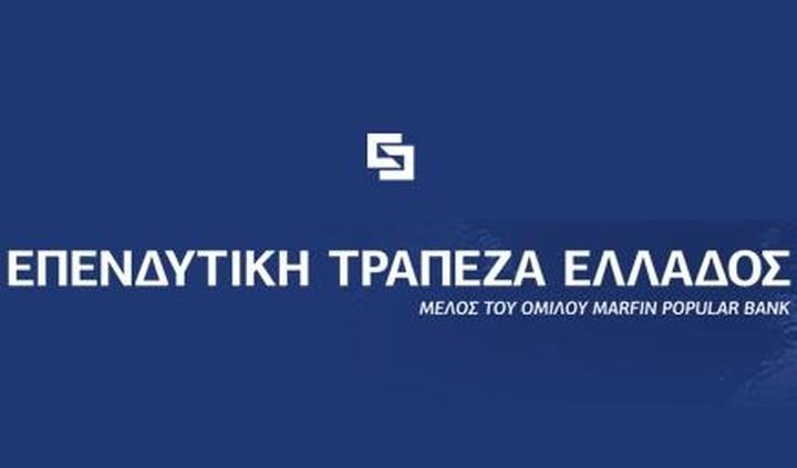 ΧΠΑ: Πρώτη από τις χρηματιστηριακές η Επενδυτική Τράπεζα της Ελλάδος