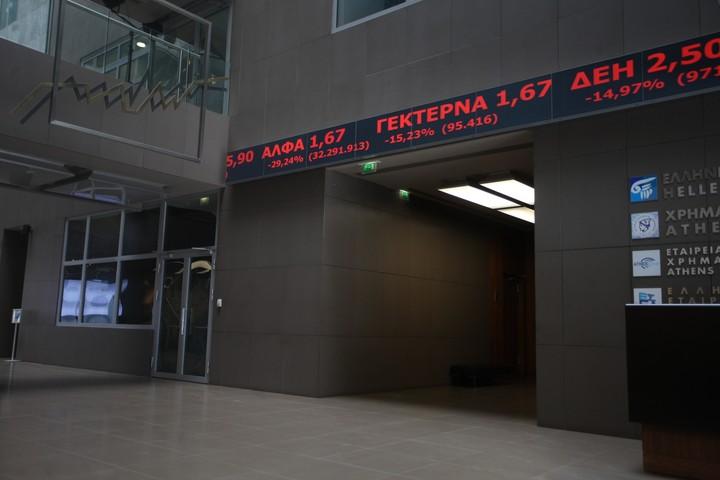 ΧΑ: Με χαμηλές απώλειες τη... γλίτωσε η αγορά