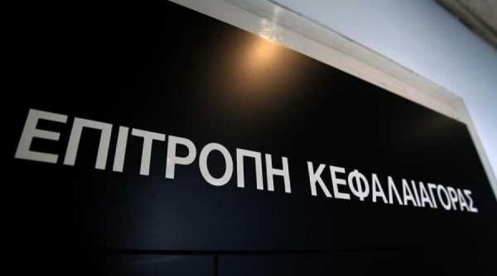 ΕΚ: Πρόστιμα 105.000 ευρώ για short selling της Eurobank