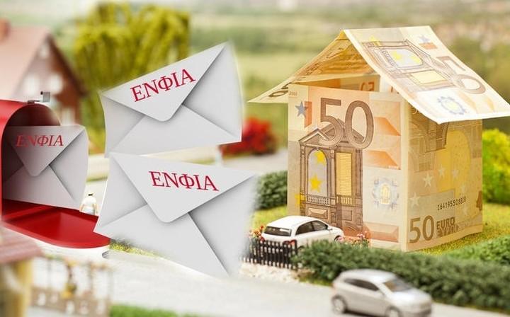 Ε(ν)φιάλτης και για το 2017 - Ποιοι θα πληρώσουν λιγότερα και ποιοι περισσότερα