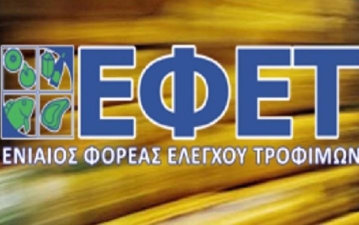ΕΦΕΤ: Προσοχή στην κατανάλωση πυρήνων βερίκοκου ή πικραμύγδαλου