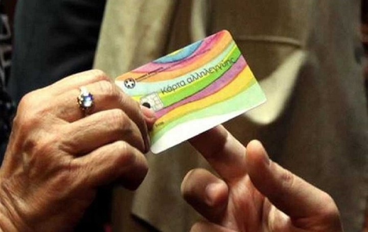 Πότε πληρώνεται η δόση της κάρτας σίτισης