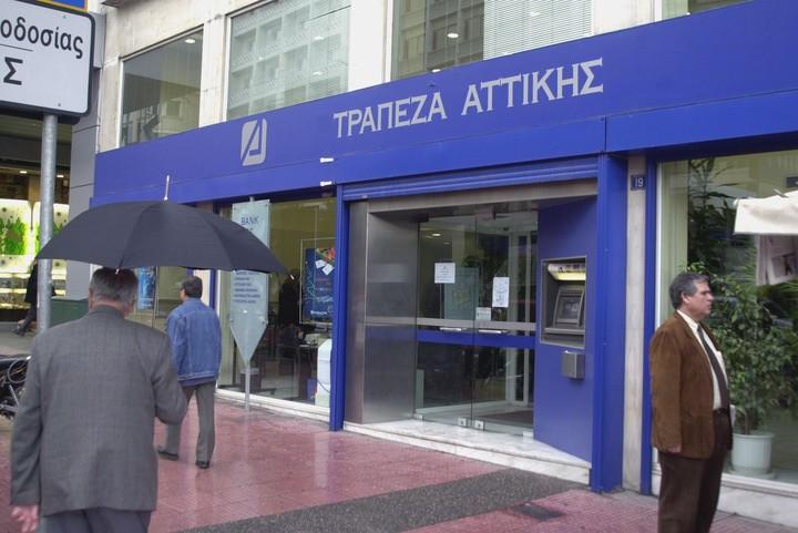 Attica Bank: Παραδόθηκε το πόρισμα από την ΤτΕ για τα δάνεια των κομμάτων
