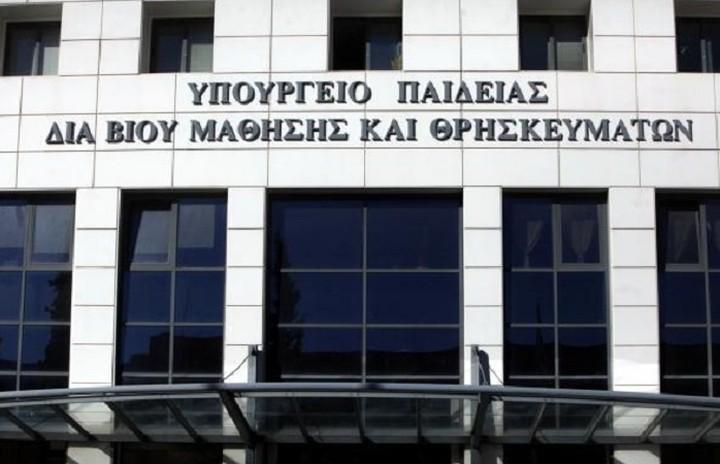 Το Υπουργείο Παιδείας προχωράει σε 360 προσλήψεις