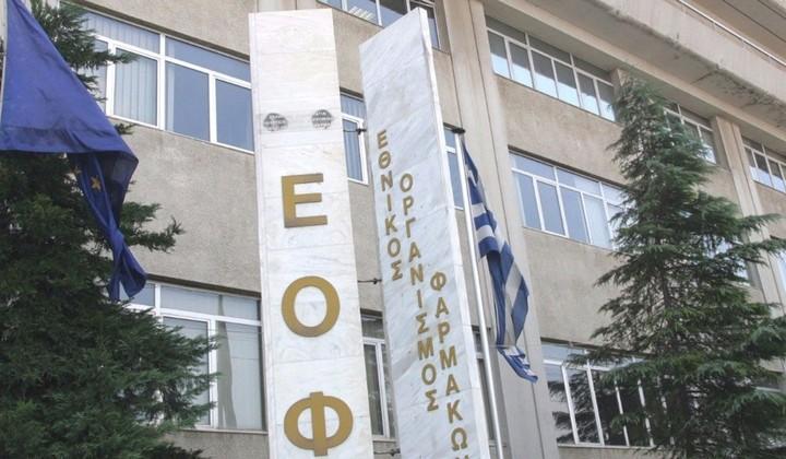 ΕΟΦ: Η «περίεργη» υπόθεση που εξόργισε τον Παύλο Πολάκη