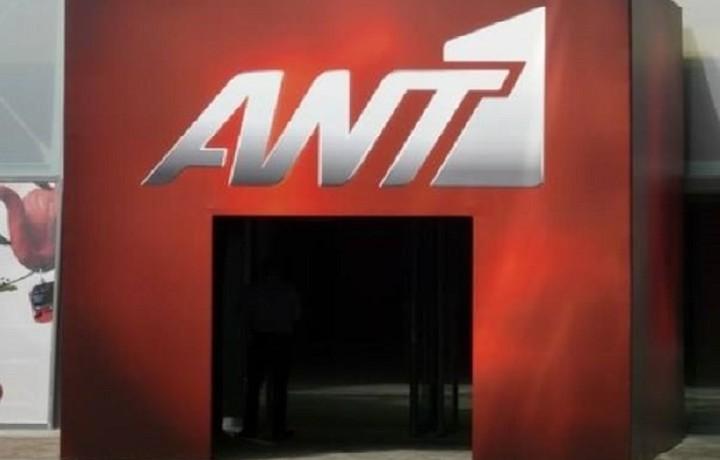 Πλήρωσε την πρώτη δόση για την τηλεοπτική άδεια ο ΑΝΤ1