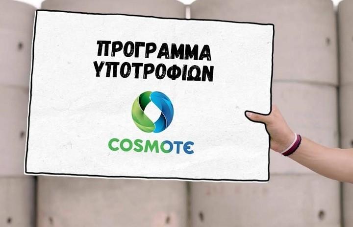 Η Cosmote προσφέρει 51 υποτροφίες ύψους €770.000