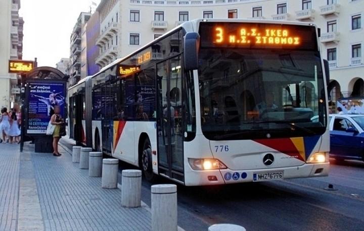 Ποιοι οι επιβάτες του ΟΑΣΘ δικαιούνται αποζημίωση