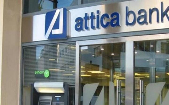 Attica Bank: Συρρικνώθηκαν ζημιές και κέρδη κατά το α' εξάμηνο
