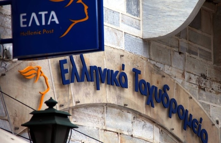 Έρχονται 510 προσλήψεις μονίμων στα ΕΛΤΑ- Οι λεπτομέρειες