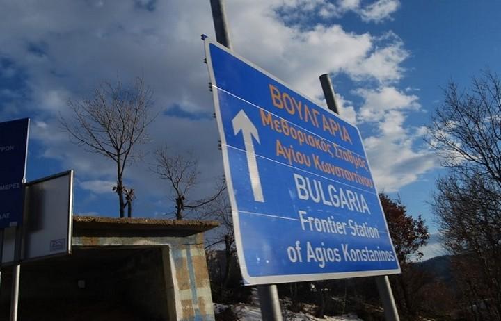Στην 4η θέση οι Έλληνες στην κατάταξη των ξένων επενδυτών στην Βουλγαρία
