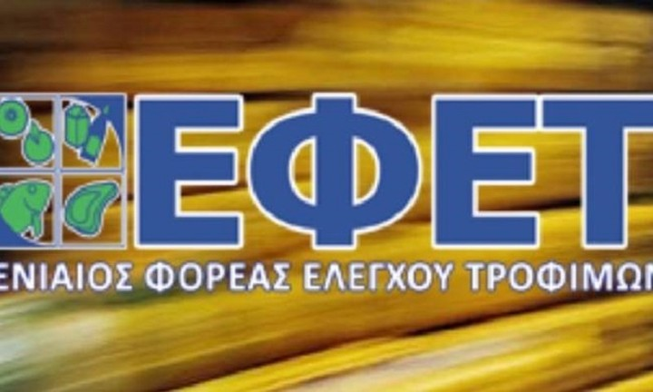 Ο ΕΦΕΤ ανακαλεί λουκάνικα
