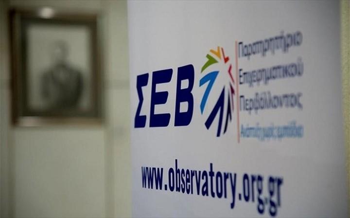 ΣΕΒ: Η οικονομία επανέρχεται σταδιακά σε θετικούς ρυθμούς ανάπτυξης