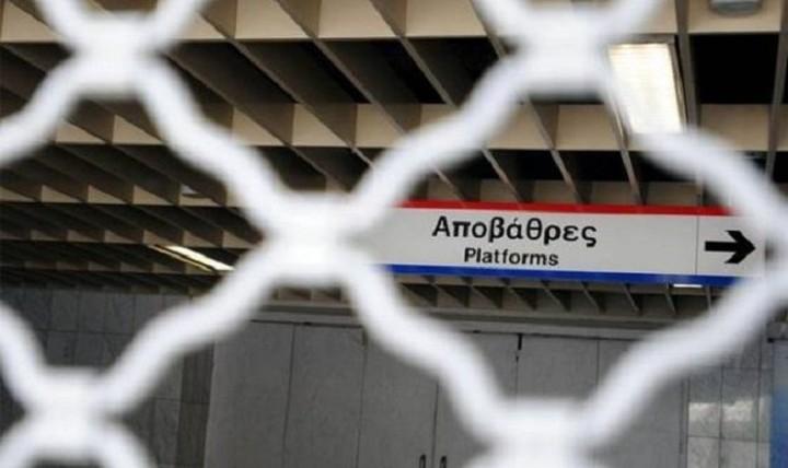 Κλειστοί οι σταθμοί Ομόνοια, Σταθμός Λαρίσης και Δάφνη το Σαββατοκύριακο