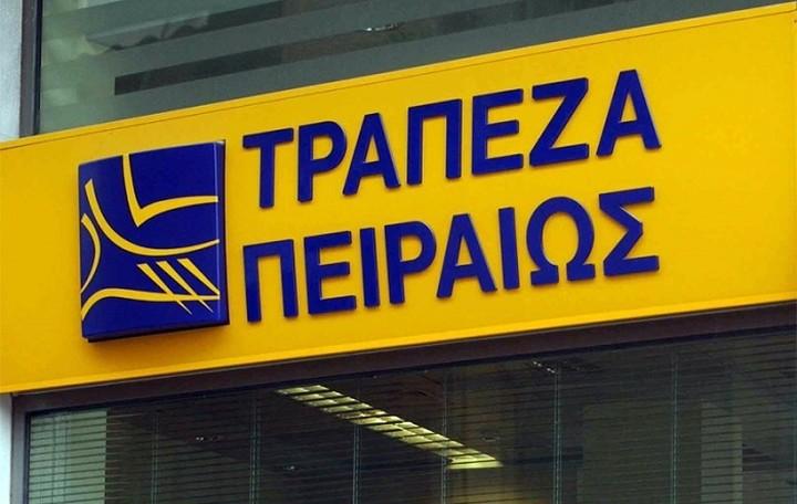 Ποιες πασίγνωστες εταιρείες πουλάει η Τράπεζα Πειραιώς