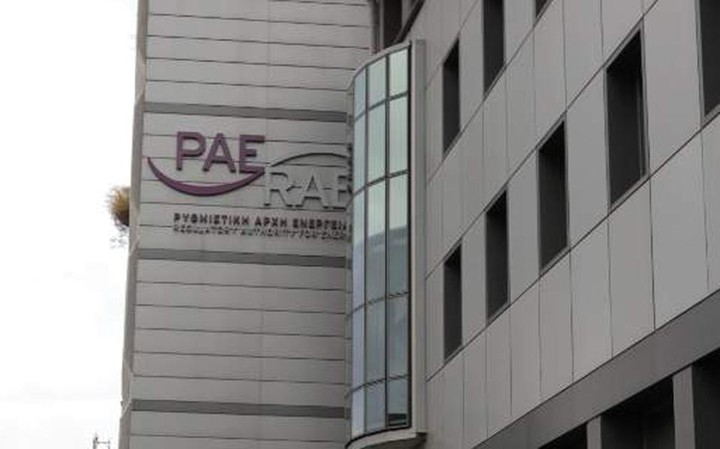 Η «λυπητερή» της ΡΑΕ για τις εταιρείες ενέργειας και η δικαστική μάχη