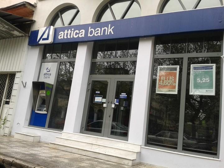 """Φουλ της διαχείρισης του """"κόκκινου"""" από την τράπεζα Αττικής"""