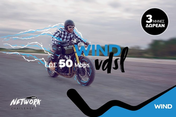 Wind: Δωρεάν VDSL για τρεις μήνες