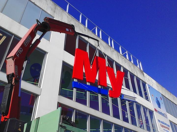 Tα Mymarket, το επενδυτικό πλάνο και η πολιτική του... σπανίως την Κυριακή