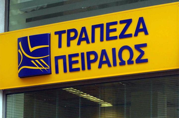 Ευρωπαϊκή Βράβευση για τη Τράπεζα Πειραιώς