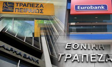 Επισπεύδονται οι έλεγχοι στις ελληνικές τράπεζες –Φεβρουάριο η διαδικασία