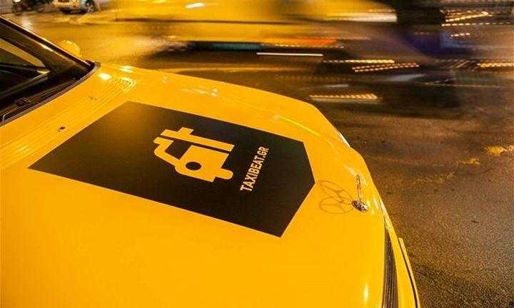 Τι κρύβει ο πόλεμος για το Taxibeat