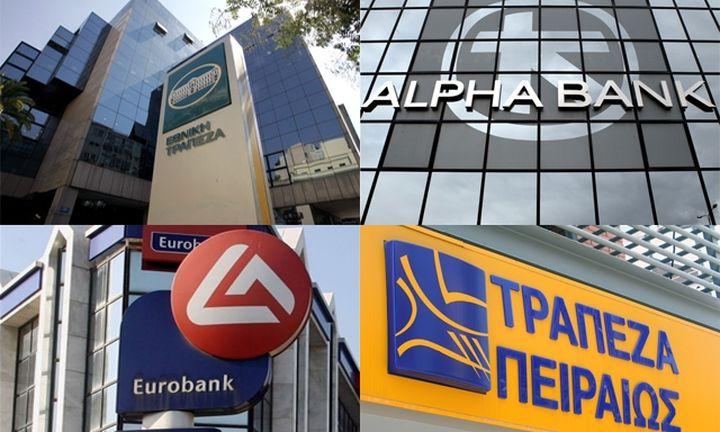 Έτοιμες να εκδώσουν ομόλογα οι τράπεζες