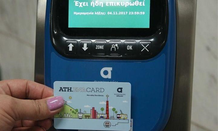 Ηλεκτρονικό εισιτήριο και κάρτες: Πώς θα αποφύγετε την ταλαιπωρία και τις ουρές