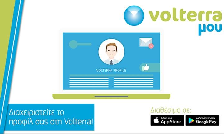 Volterra MOY: Πλατφόρμα για πληροφορίες που σχετίζονται με το λογαριασμό στη Volterra