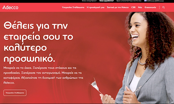 H Αdecco άλλαξε: Νέα εικόνα και δυναμικό branding
